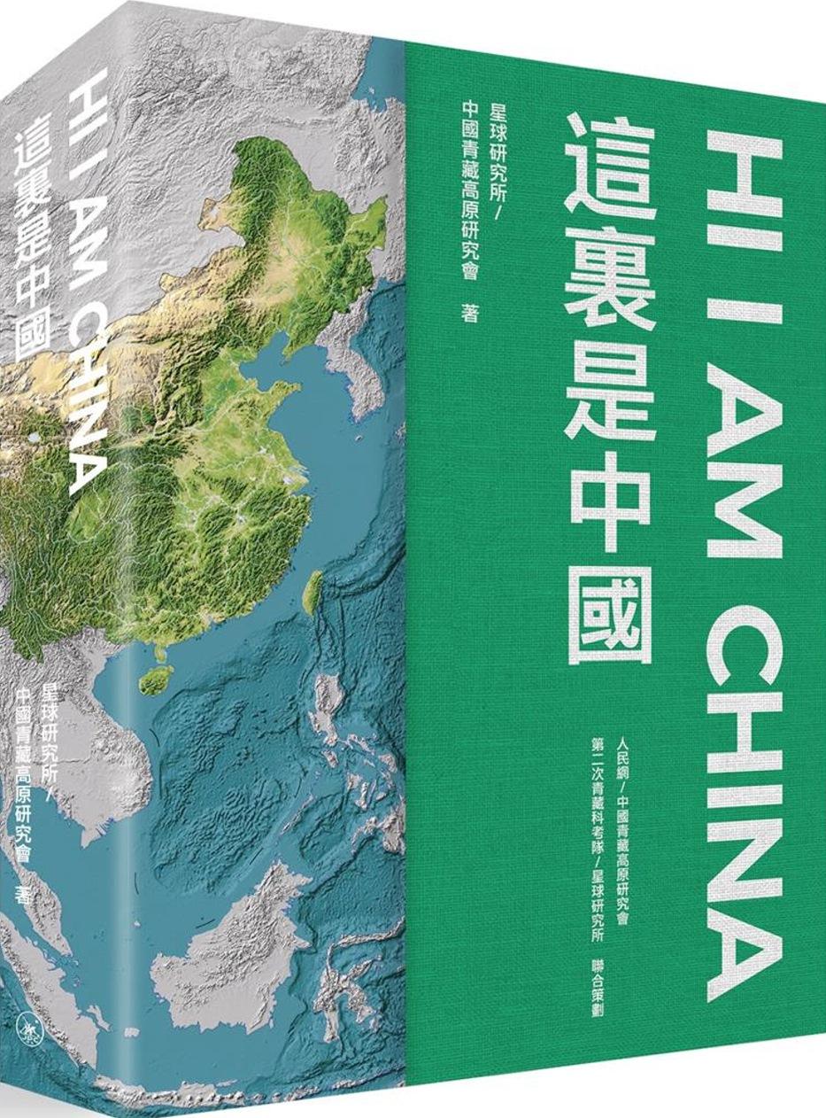 這裡是中國