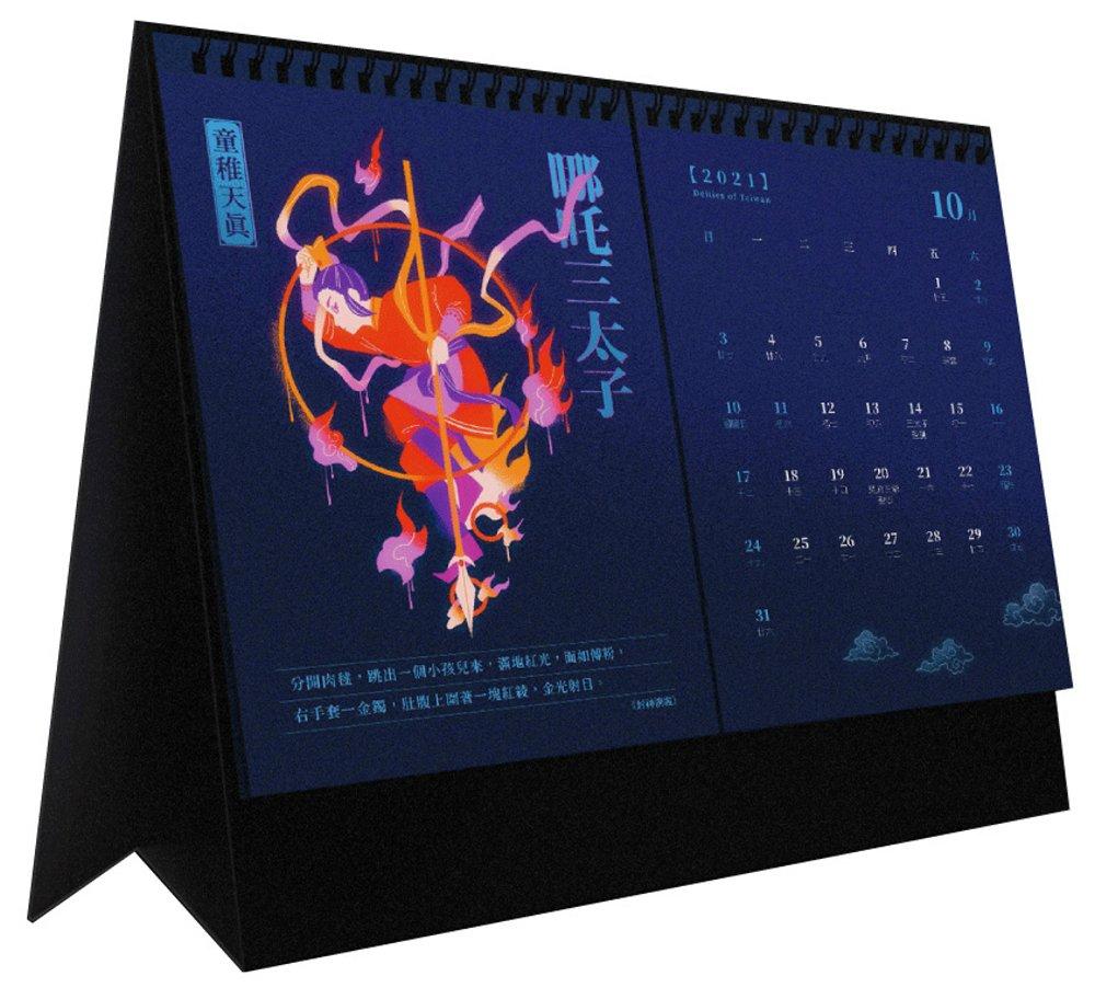 潮聖:2021年最潮神明月曆