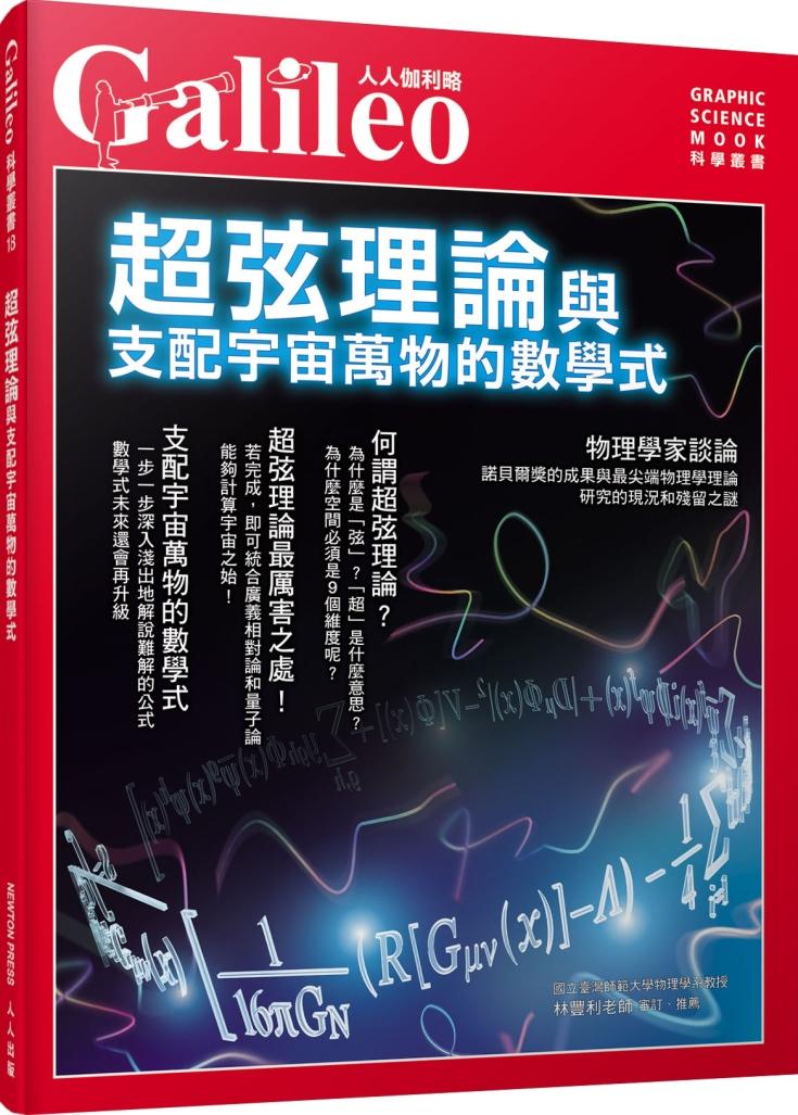 超弦理論:與支配宇宙萬物的數學...