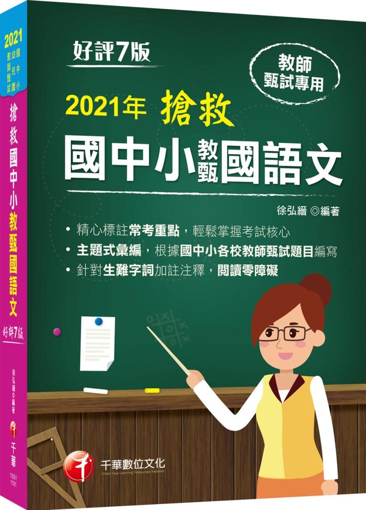 2021搶救國中小教甄國語文-...