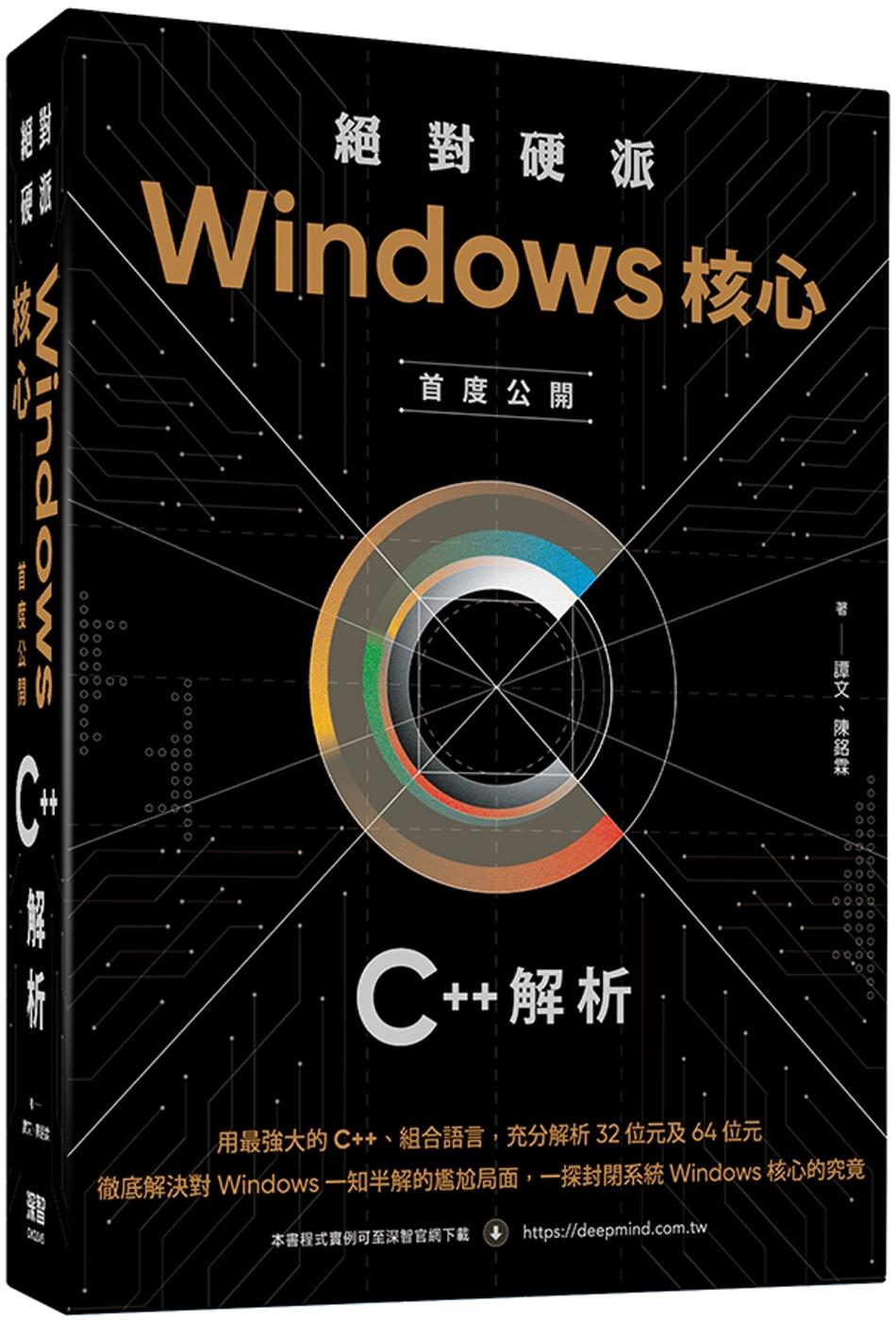 絕對硬派:Windows核心首...