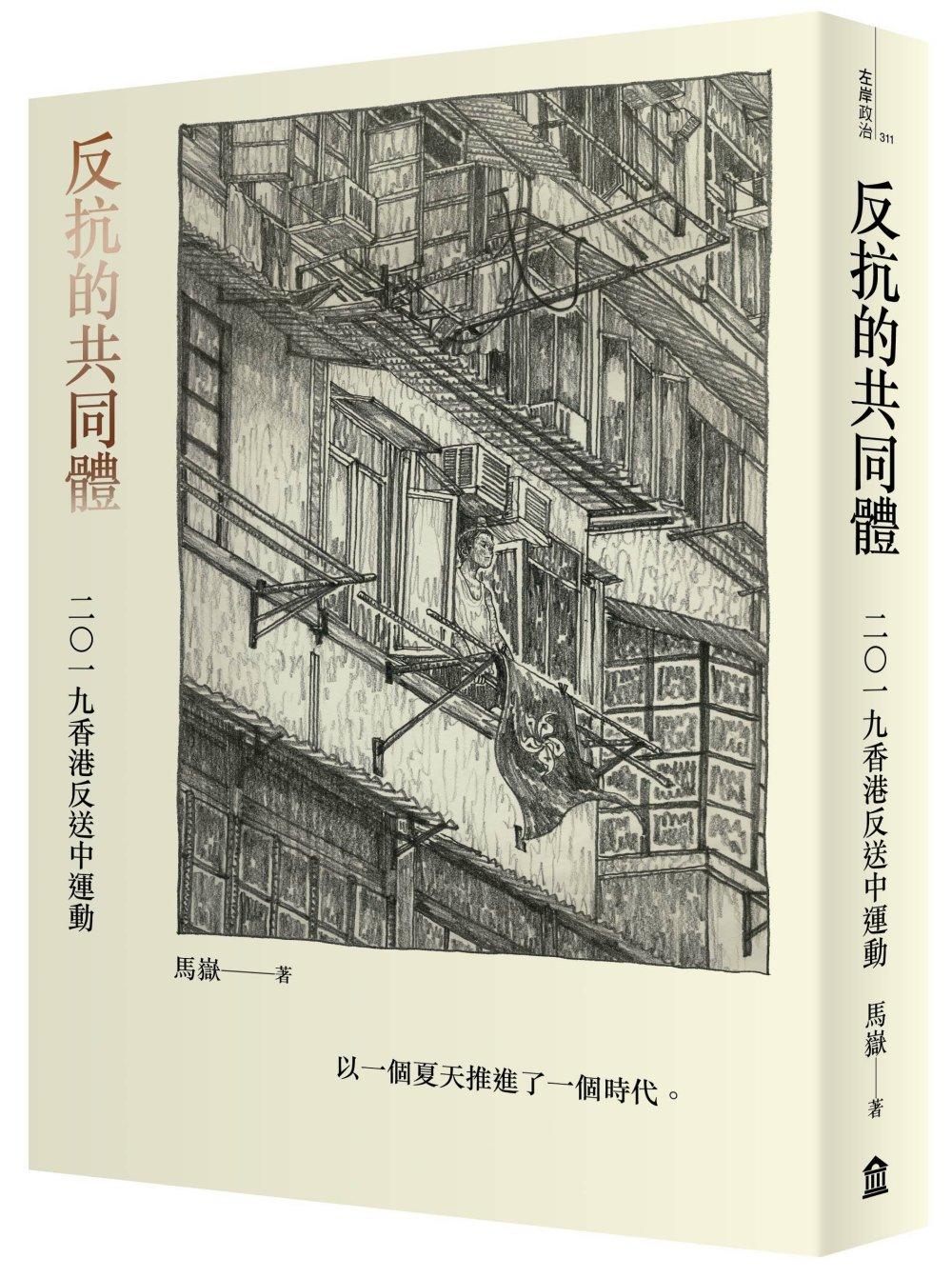 反抗的共同體:二〇一九香港反送...