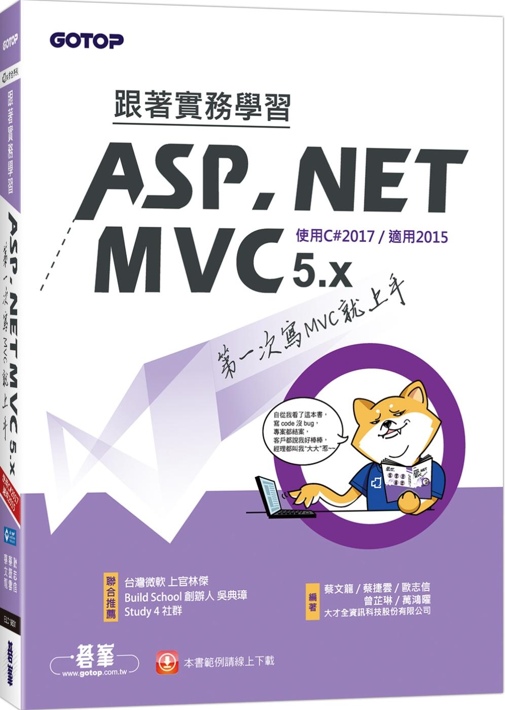 跟著實務學習ASP.NET M...
