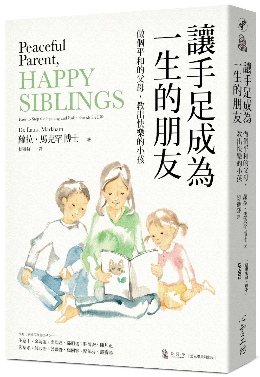 讓手足成為一生的朋友:做個平和的父母,教出快樂的小孩〔與孩子的情緒對焦二部曲〕