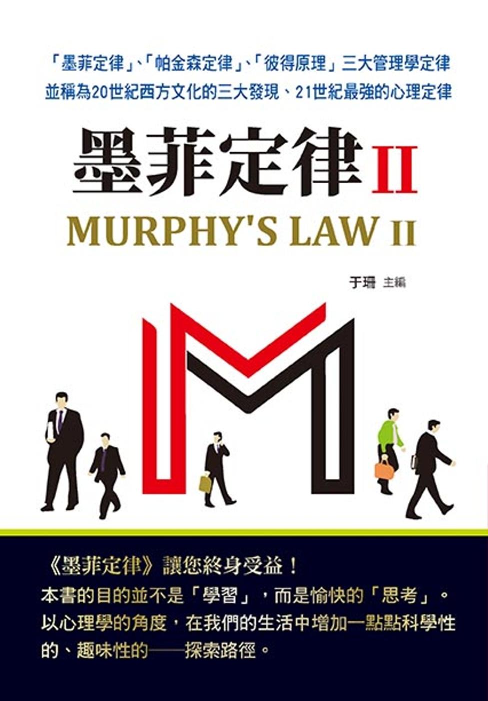 墨菲定律.2