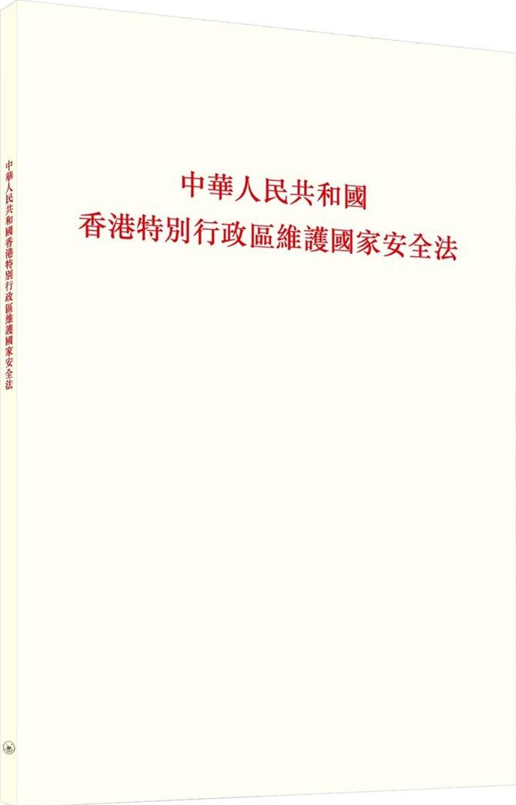 中華人民共和國香港特別行政區維護國家安全法