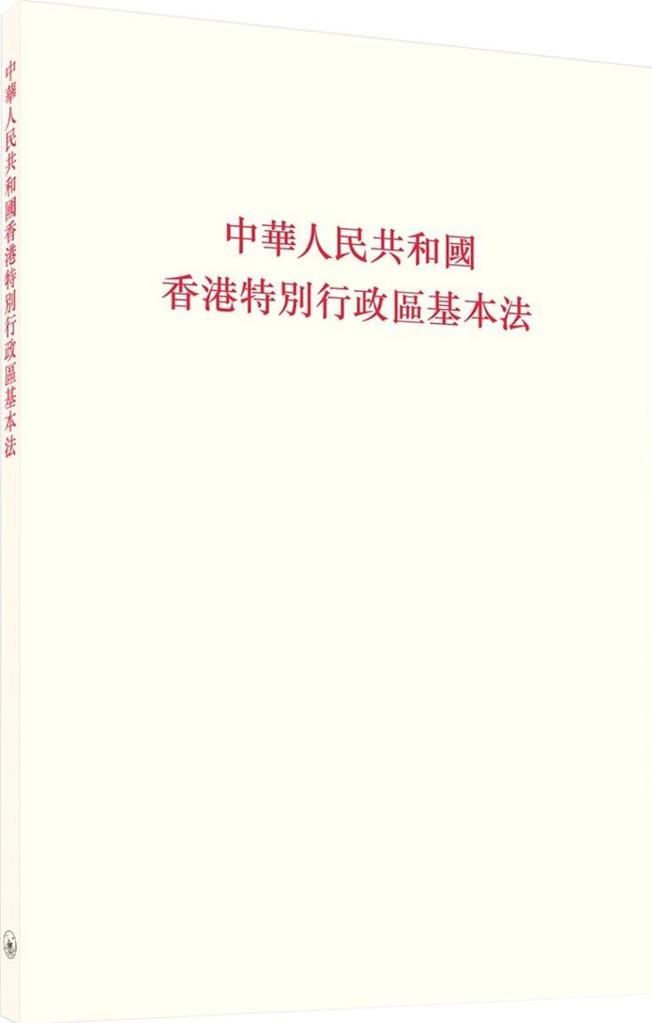 中華人民共和國香港特別行政區基本法