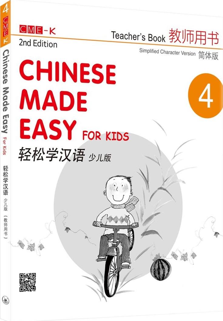 輕鬆學漢語(少兒版)教師用書四(簡體版)(二版)