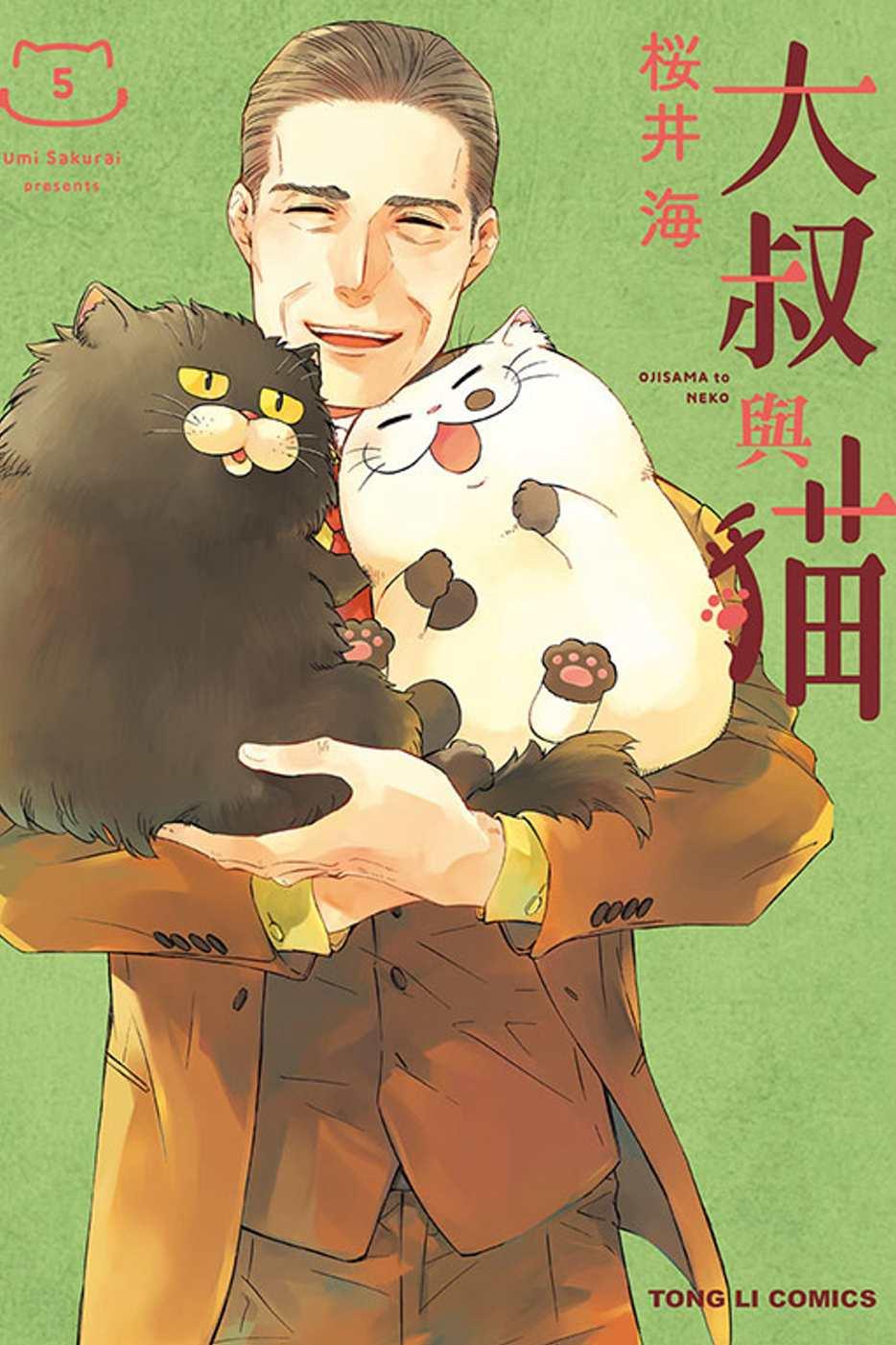 大叔與貓 5
