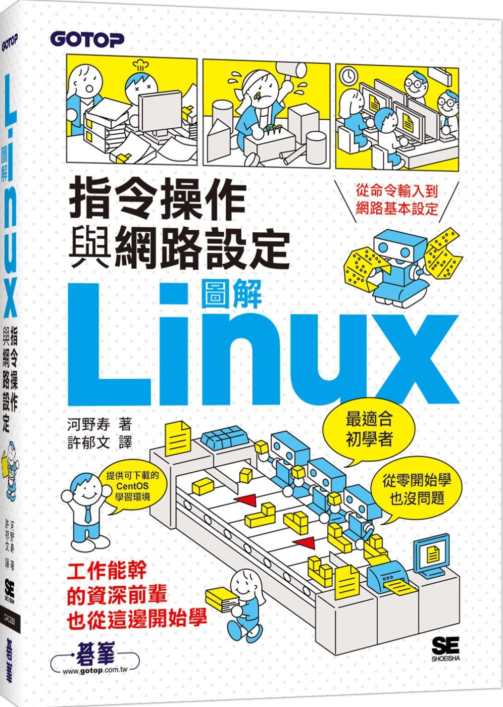 圖解LINUX指令操作與網路設...