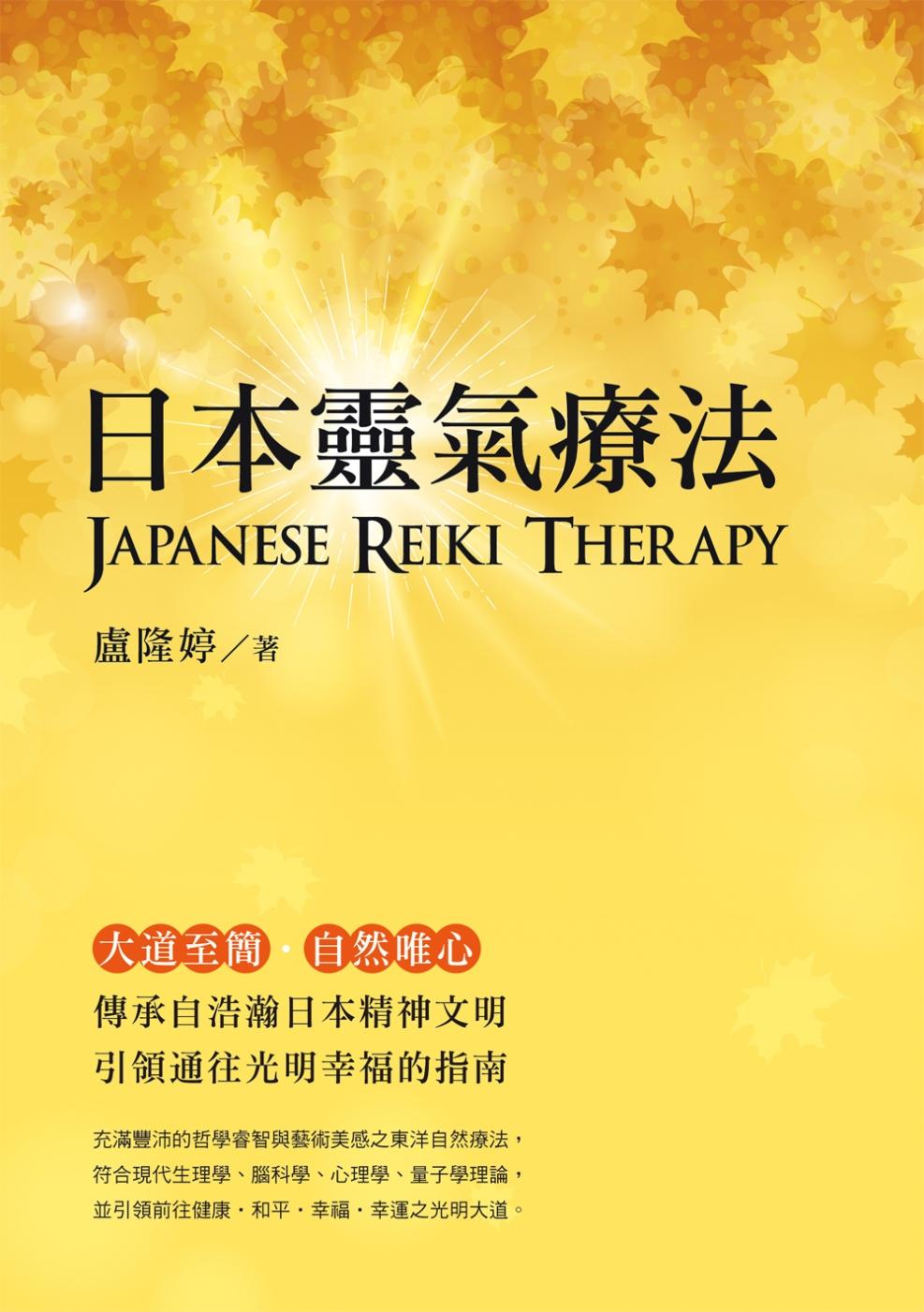 日本靈氣療法 Japanese...