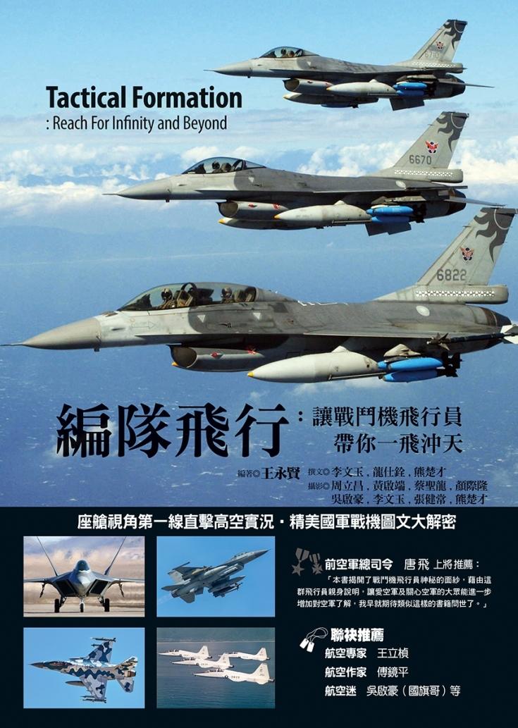 編隊飛行:讓戰鬥機飛行員帶你一飛沖天