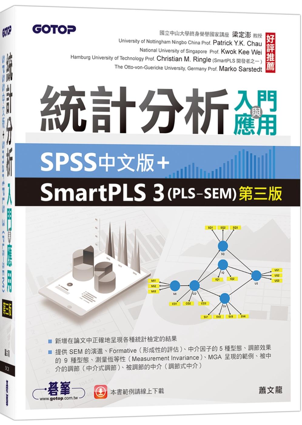 統計分析入門與應用:SPSS中...
