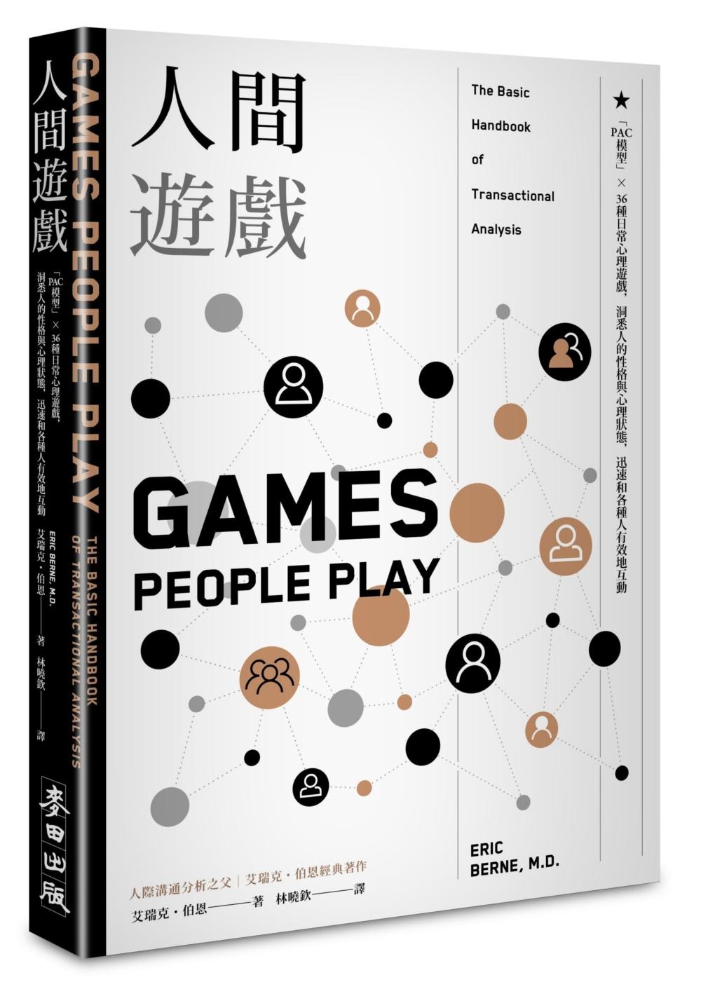 人間遊戲:「PAC模型」⤫ 3...