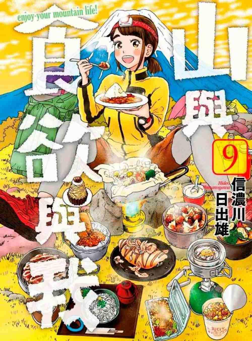 山與食欲與我(09)