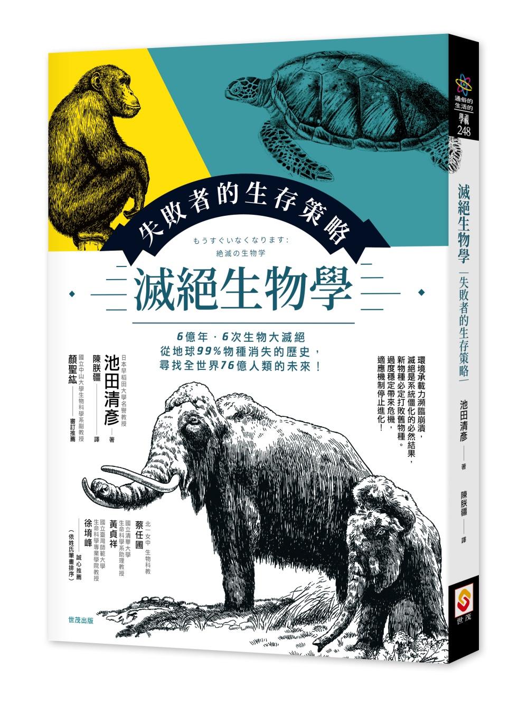滅絕生物學:失敗者的生存策略
