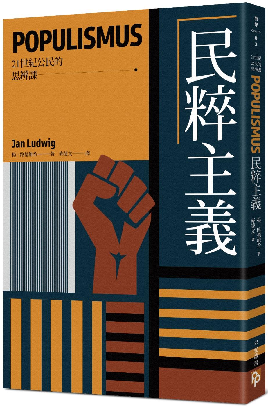 民粹主義【21世紀公民的思辨課...
