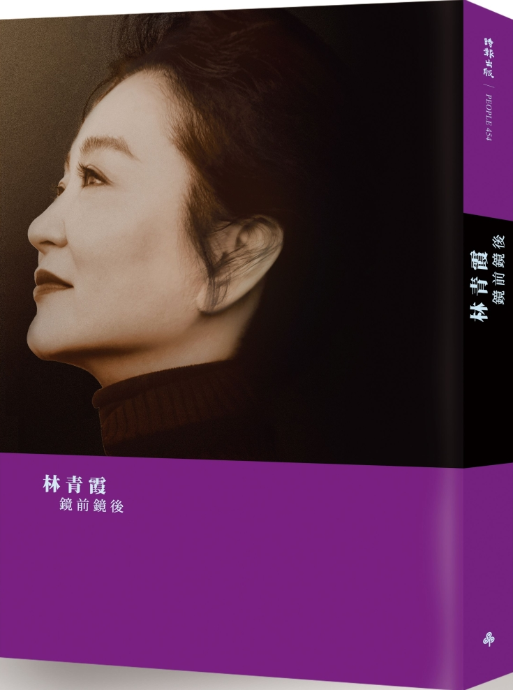 鏡前鏡後(林青霞親筆簽名裱布精裝版+台灣版獨家珍藏海報)