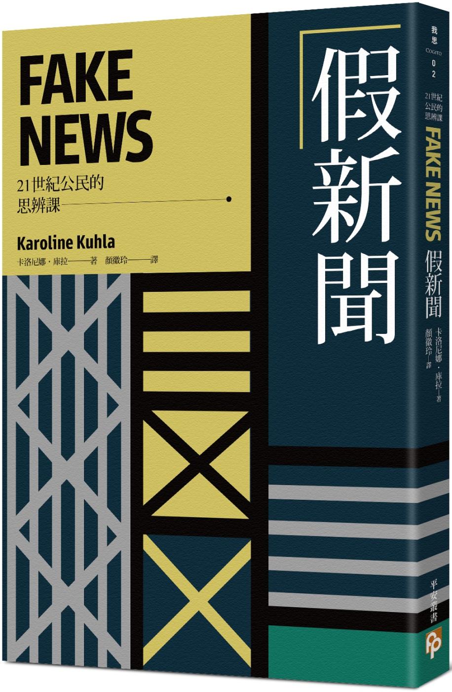 假新聞【21世紀公民的思辨課】...
