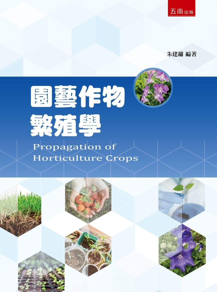園藝作物繁殖學(三版)