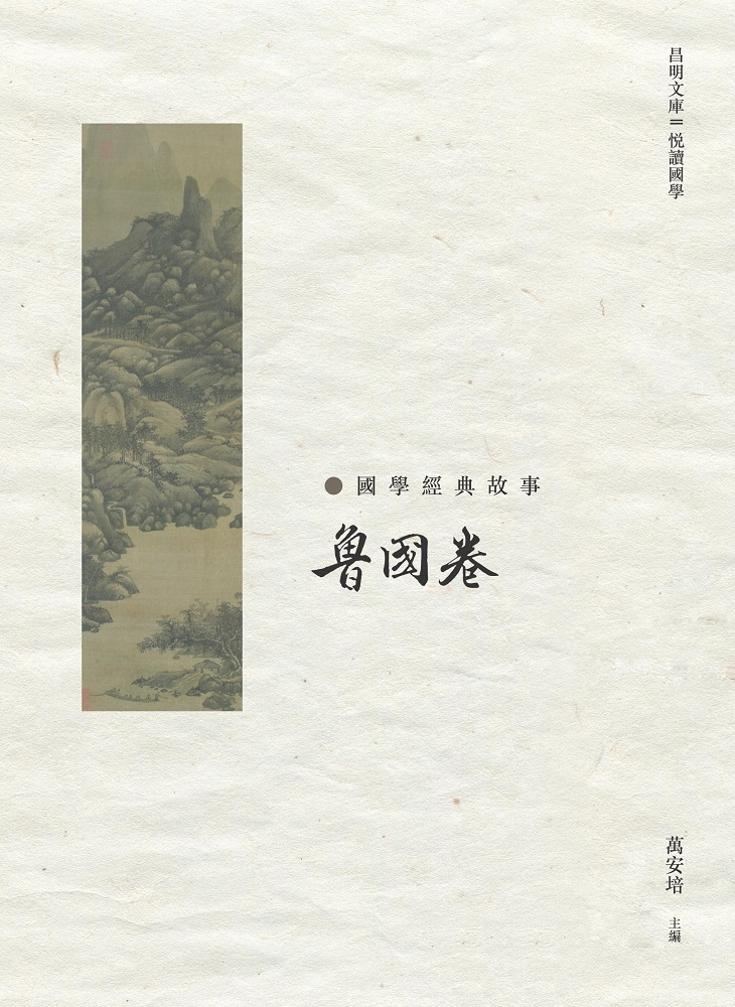 國學經典故事:魯國卷