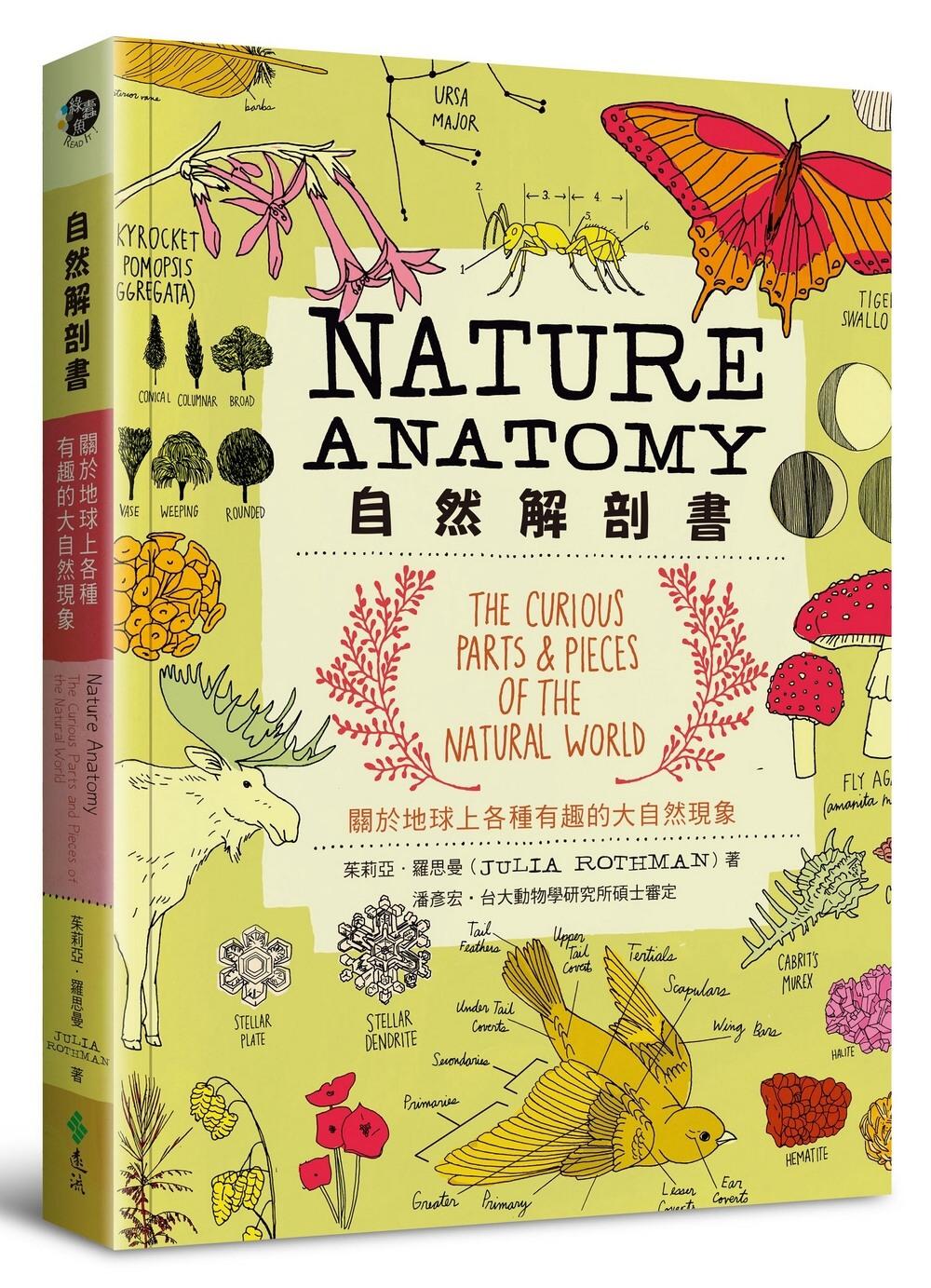 自然解剖書:關於地球上各種有趣...