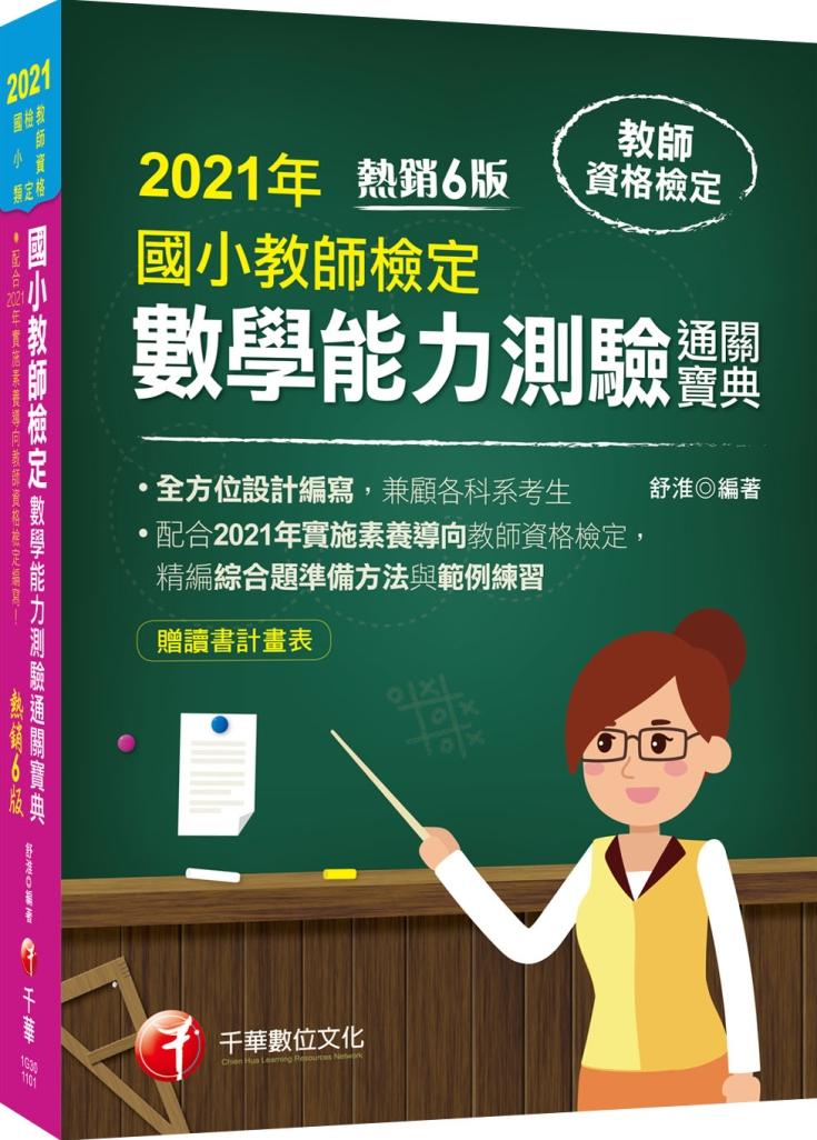 2021國小教師檢定數學能力測...