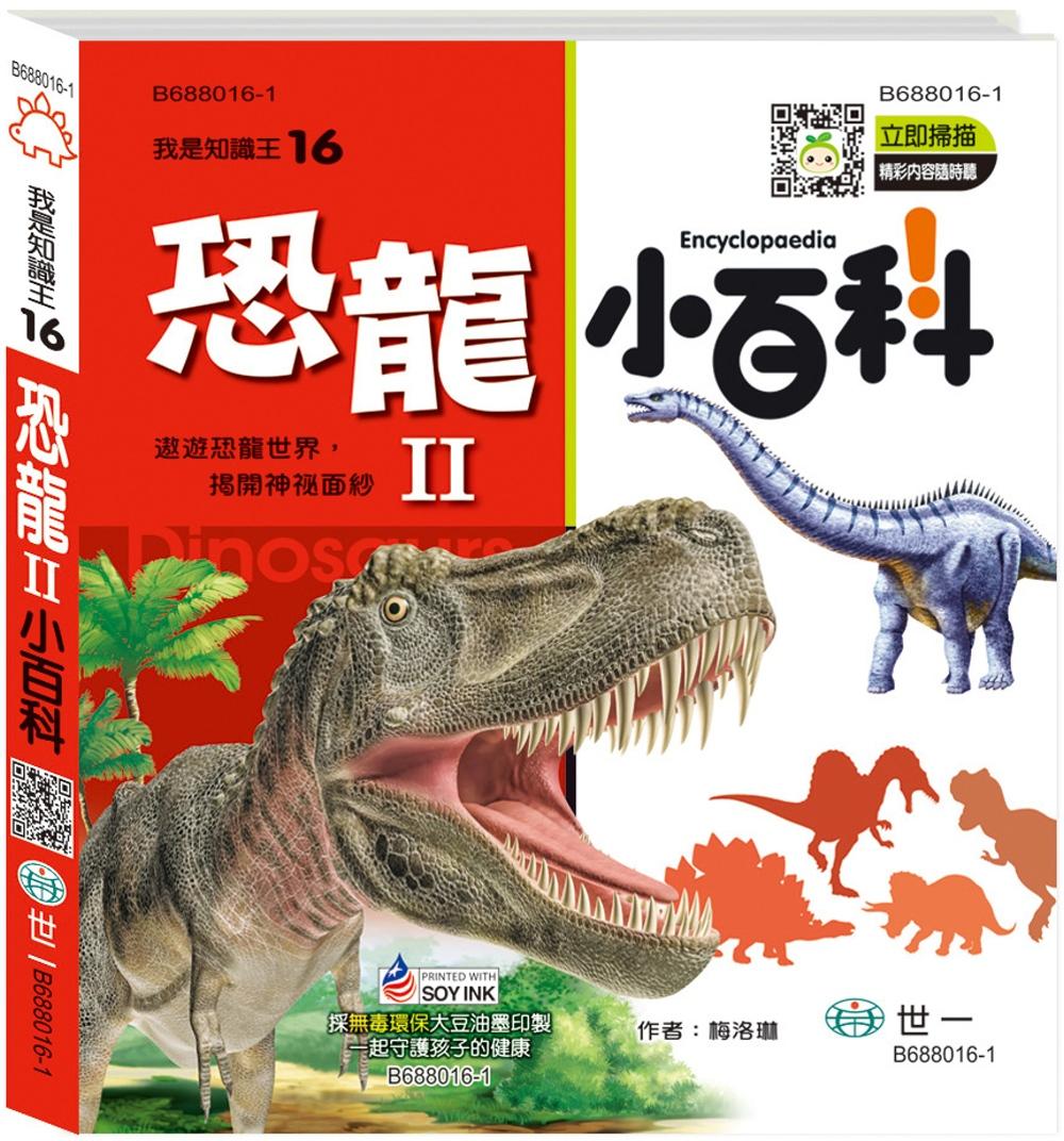 恐龍小百科II