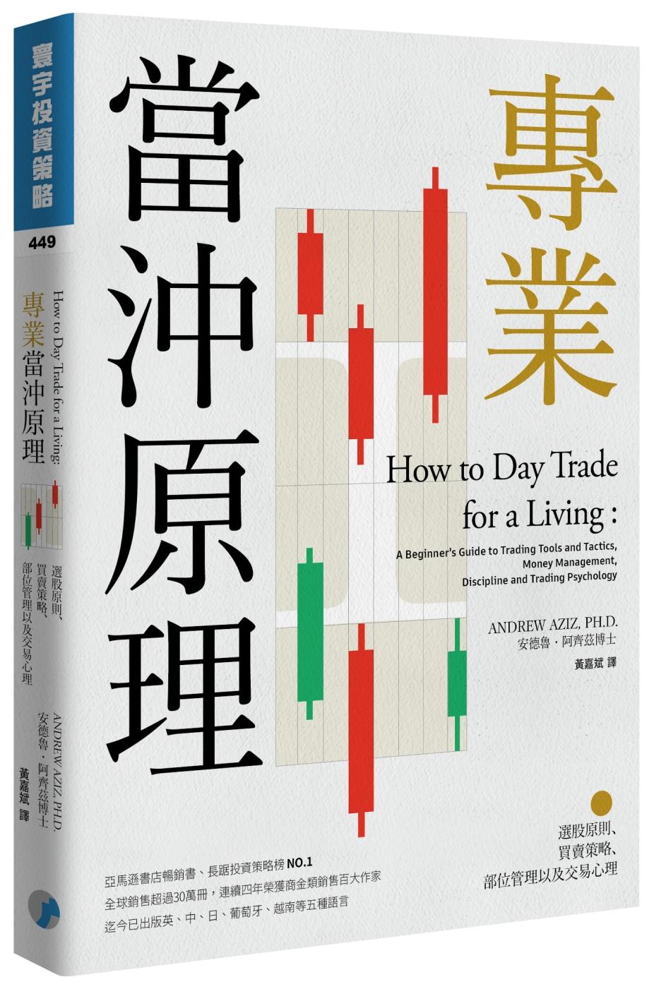 專業當沖原理:選股原則、買賣策略、部位管理以及交易心理