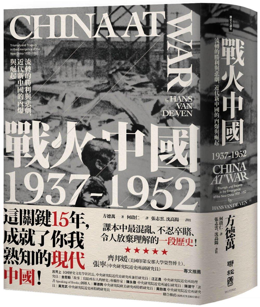戰火中國1937-1952:流...