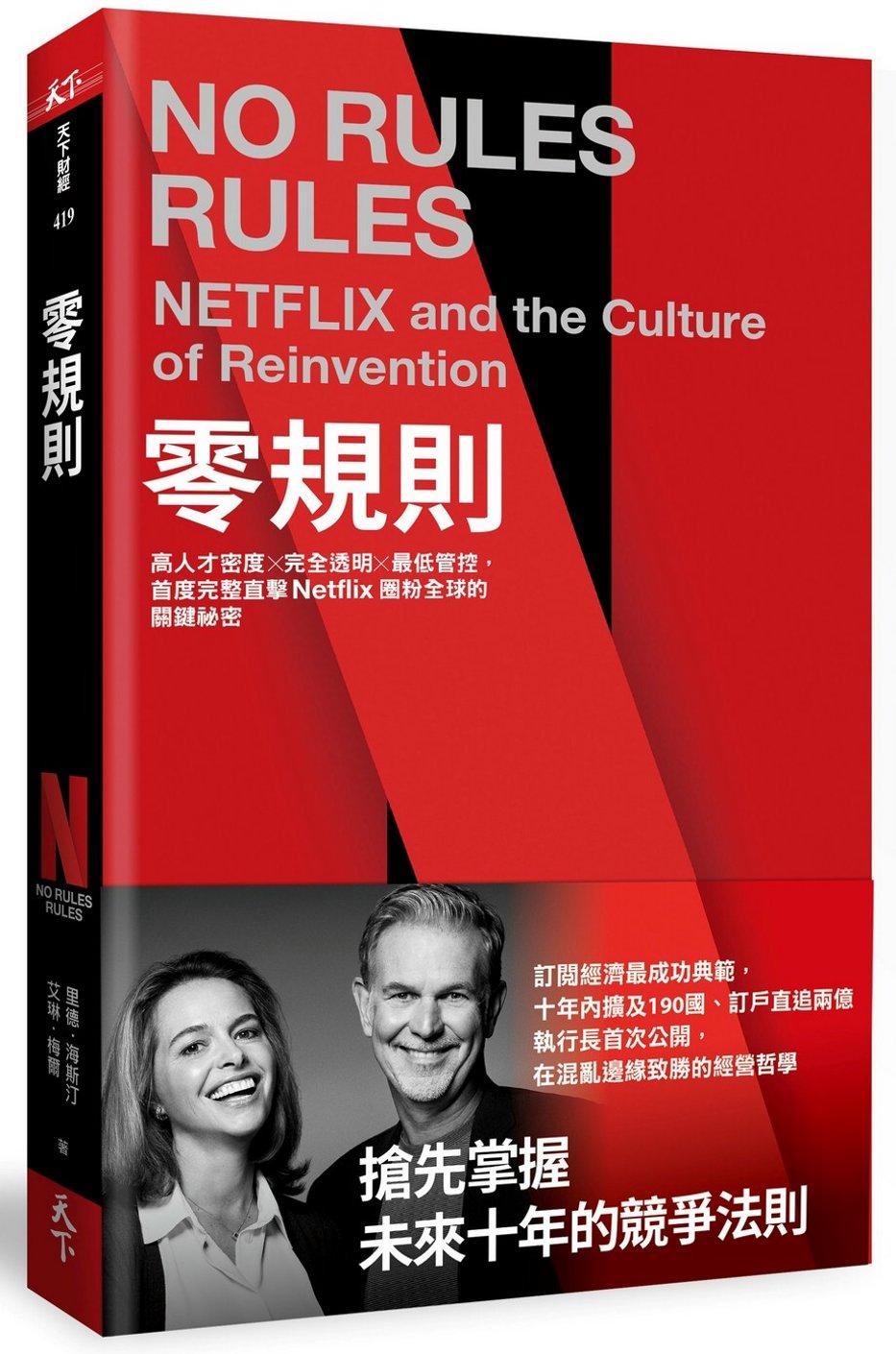 零規則:高人才密度x完全透明x最低管控,首度完整直擊Netflix圈粉全球的關鍵祕密