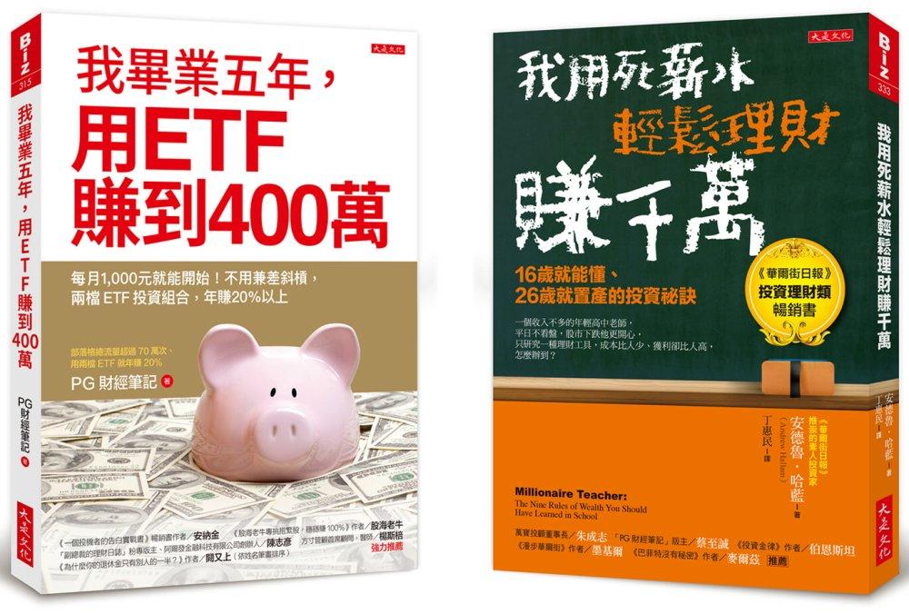 我畢業五年,用ETF賺到400萬+我用死薪水輕鬆理財賺千萬(五萬本紀念版)(全兩冊套書)