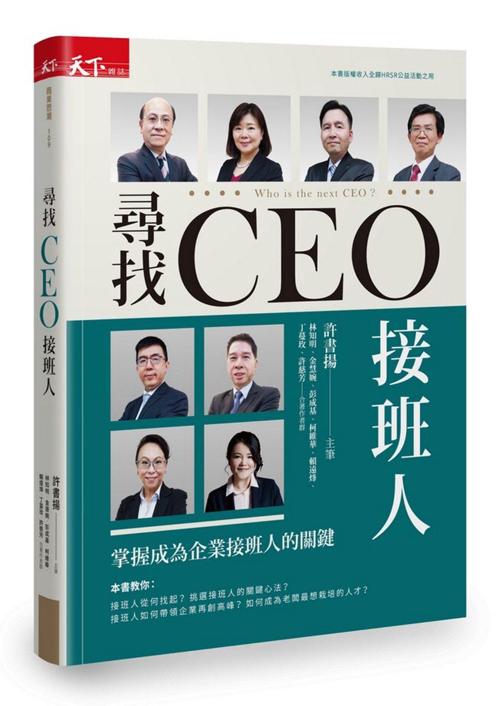 尋找CEO接班人:掌握成為企業...