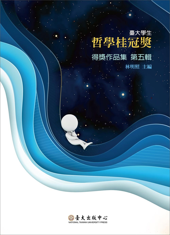 臺大學生哲學桂冠獎得獎作品集 ...