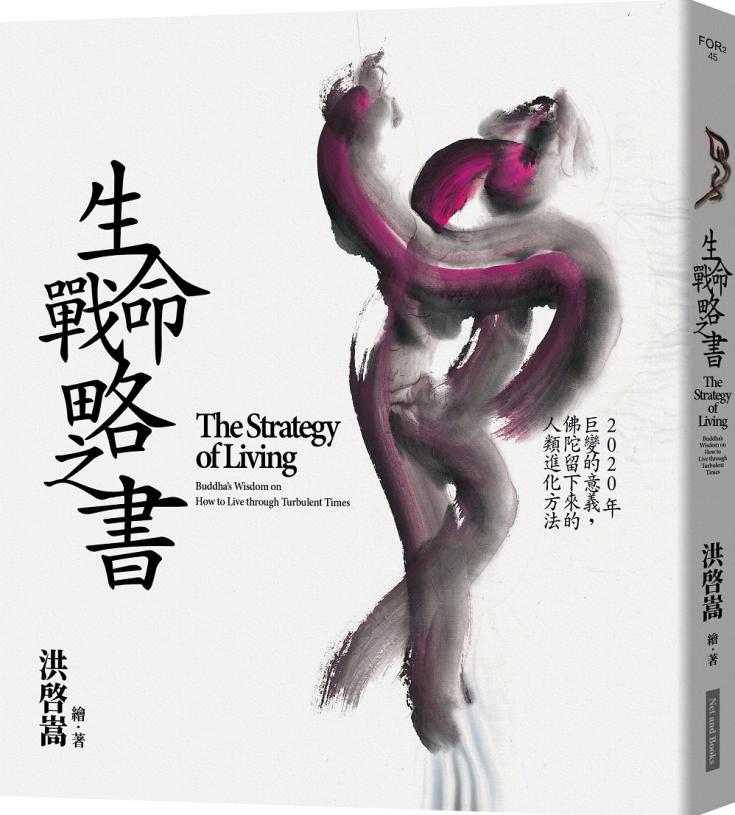 生命戰略之書:2020年巨變的意義,佛陀留下來的人類進化方法