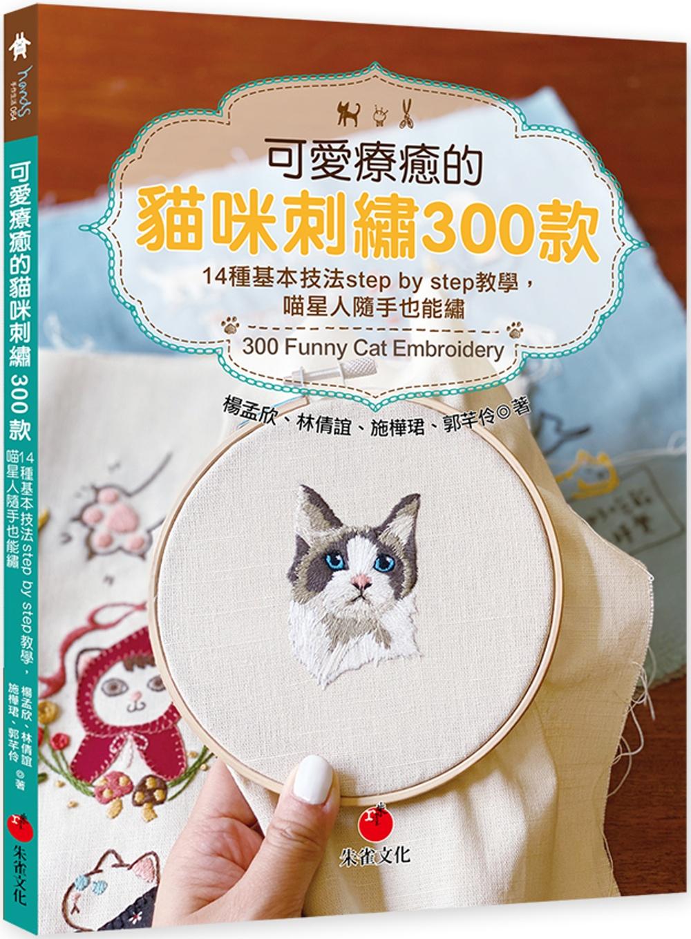 可愛療癒的貓咪刺繡300款:1...