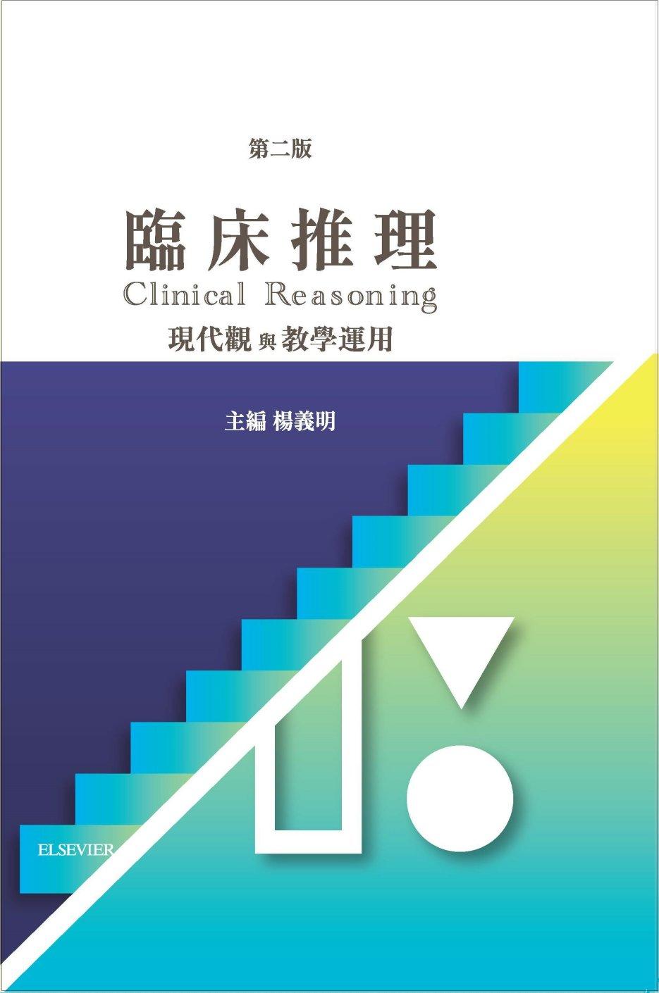 臨床推理(第二版)