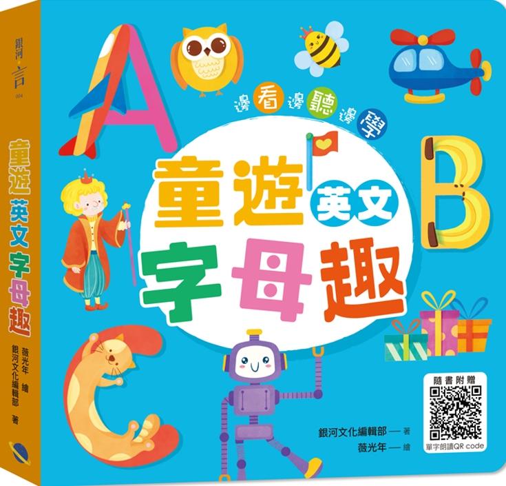 童遊英文字母趣:ABC(附QR...