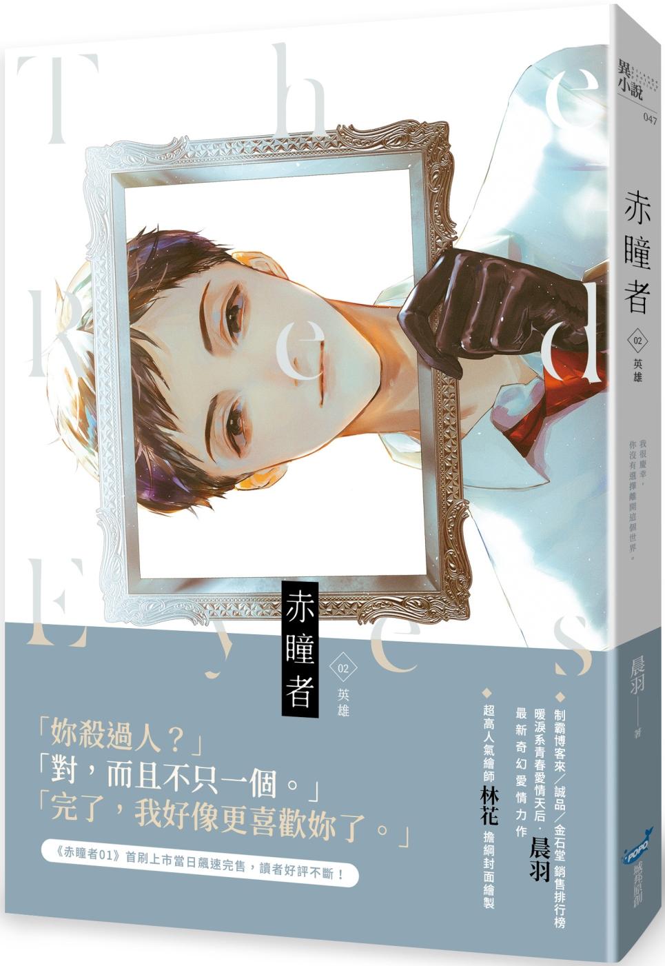 赤瞳者02英雄【明信片珍藏版】
