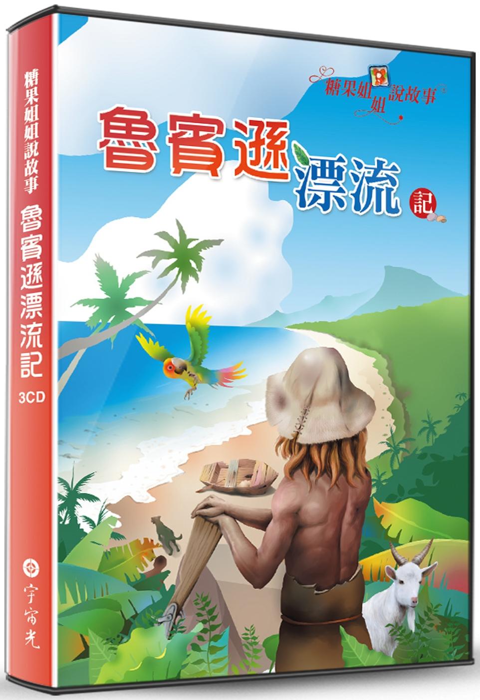 糖果姐姐說故事:魯賓遜漂流記(3CD)