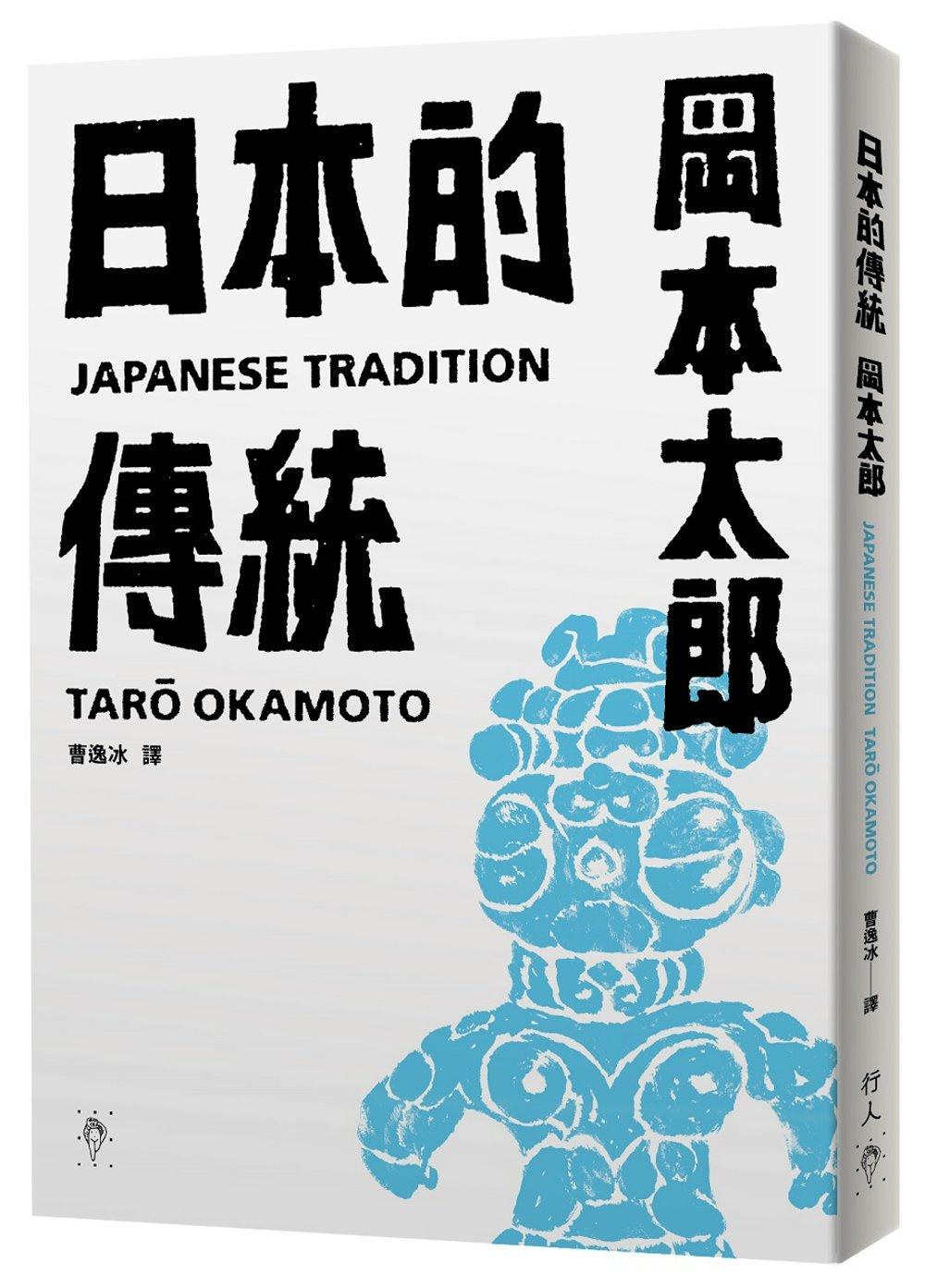 日本的傳統【首刷限量加贈:遮光...