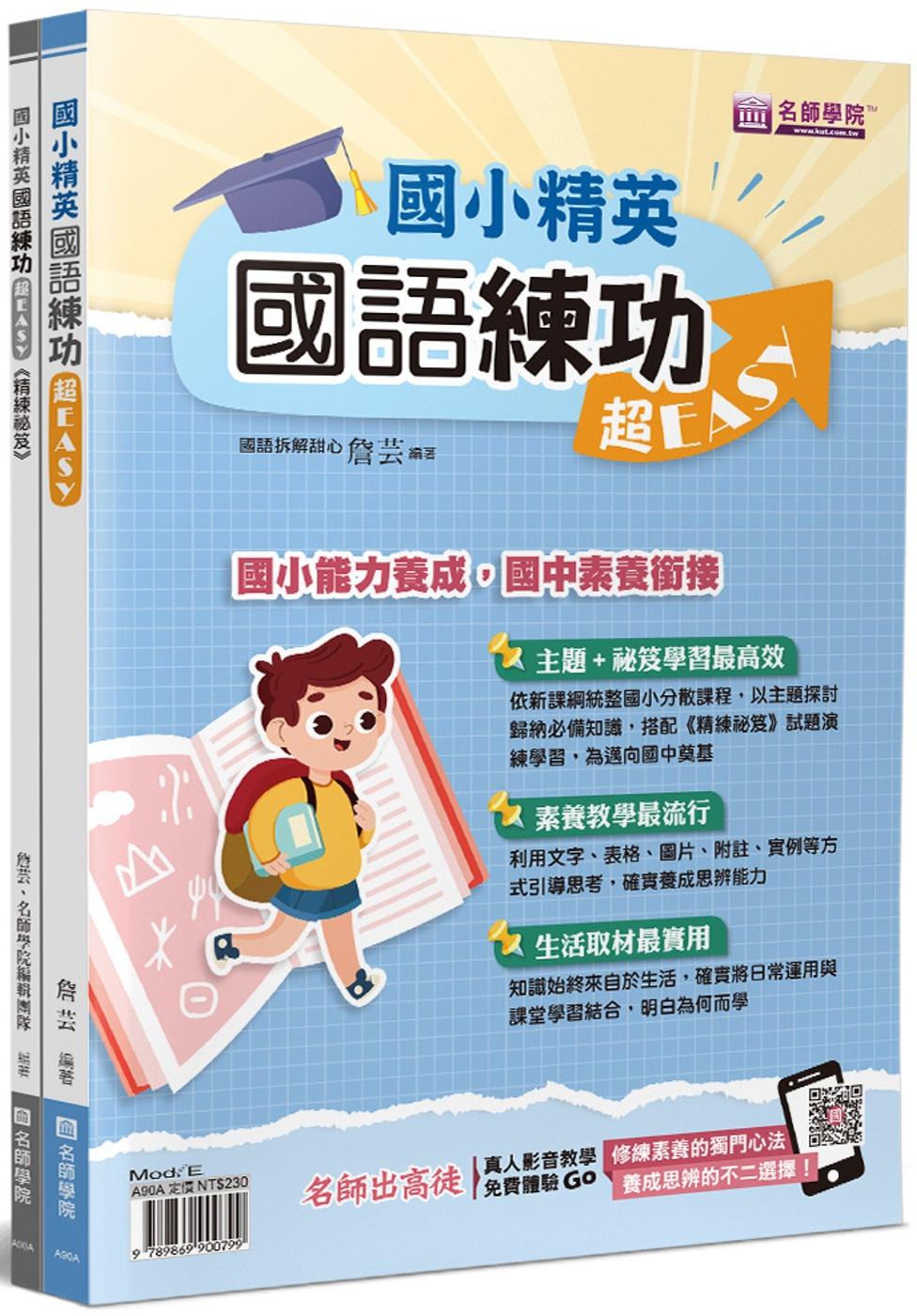 國小精英:國語練功超EASY(2本不分售):國語練功超EASY+精練祕笈