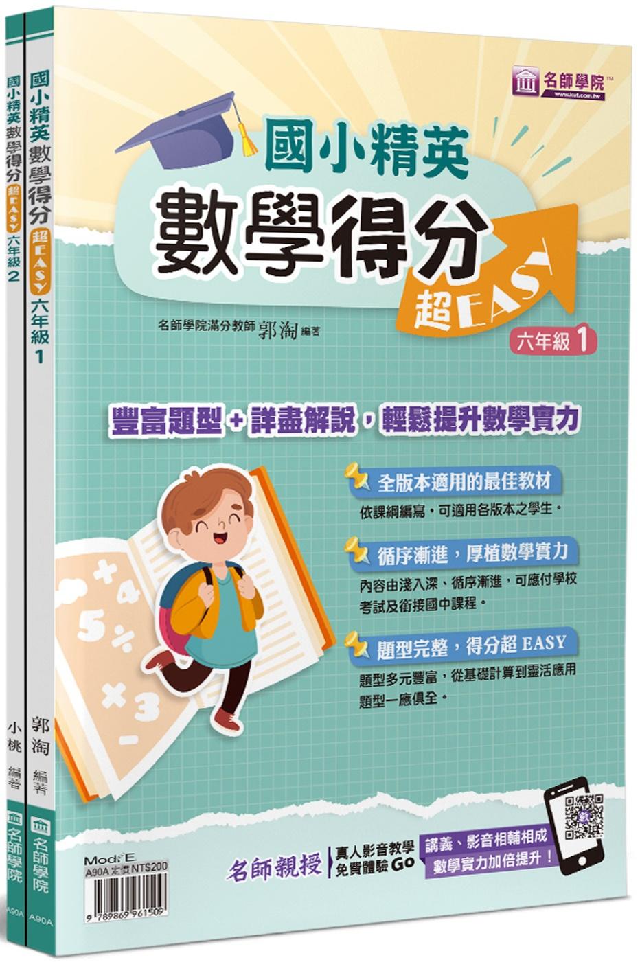 國小精英:數學得分超EASY(2本不分售):六年級1+六年級2