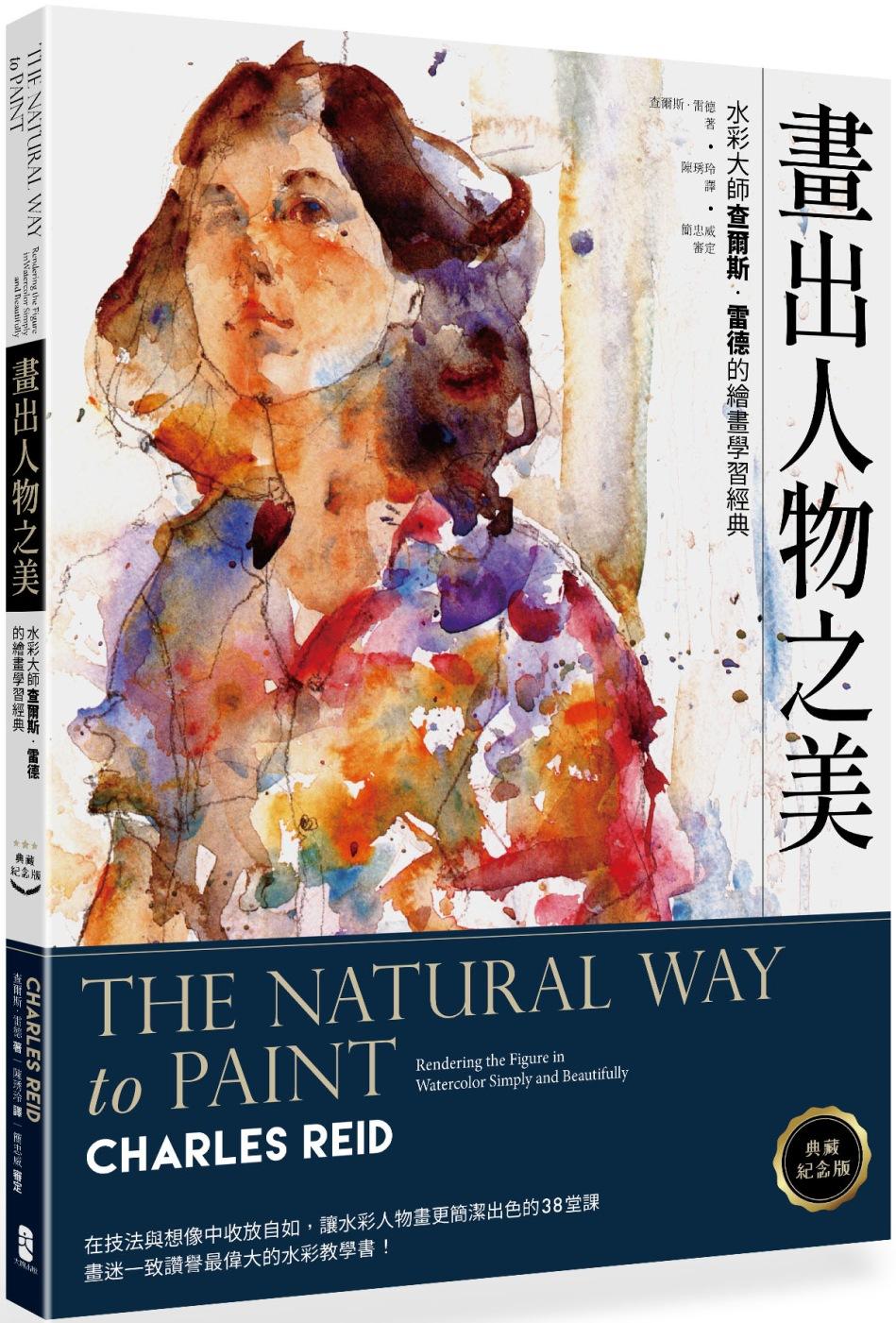 畫出人物之美:水彩大師查爾斯‧雷德的繪畫學習經典【典藏紀念版】