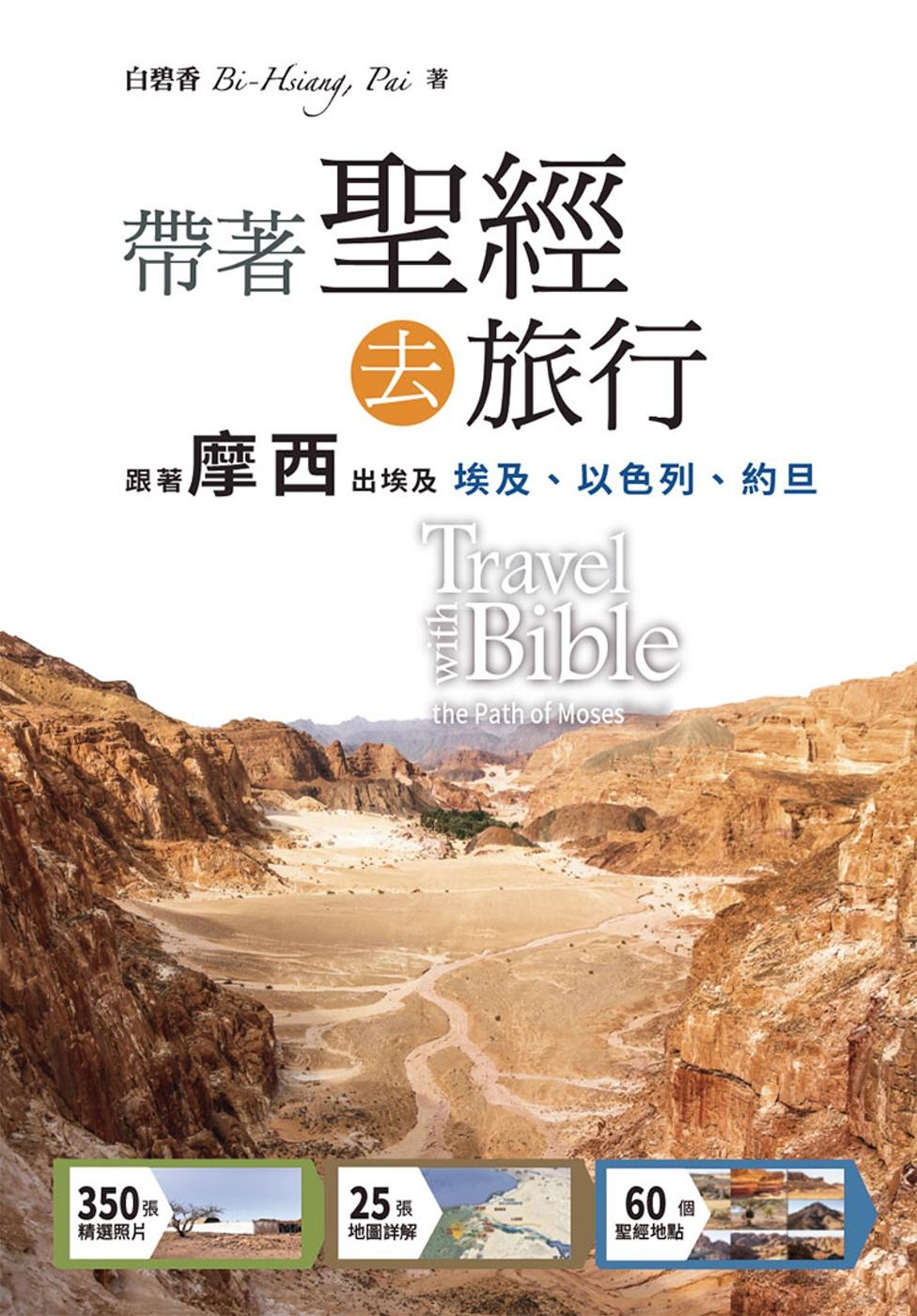 帶著聖經去旅行:跟著摩西出埃及...