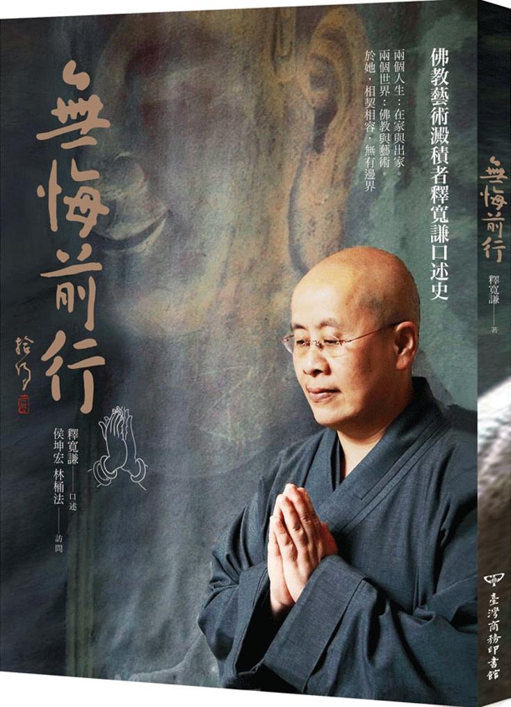 無悔前行:佛教藝術澱積者釋寬謙口述史