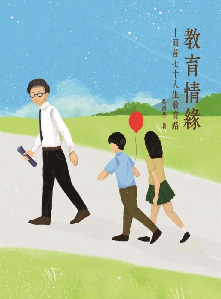 教育情緣:回首七十人生教育路(...