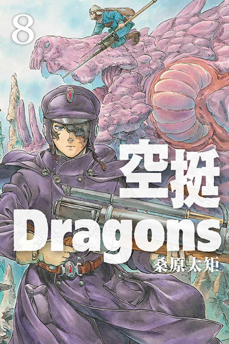 空挺Dragons 8