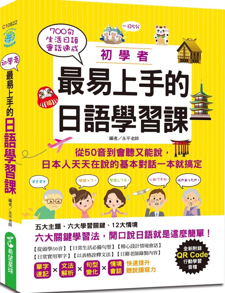 初學者最易上手的日語學習課(附QR Code行動學習音檔):一日5分,700句生活日語會話速成