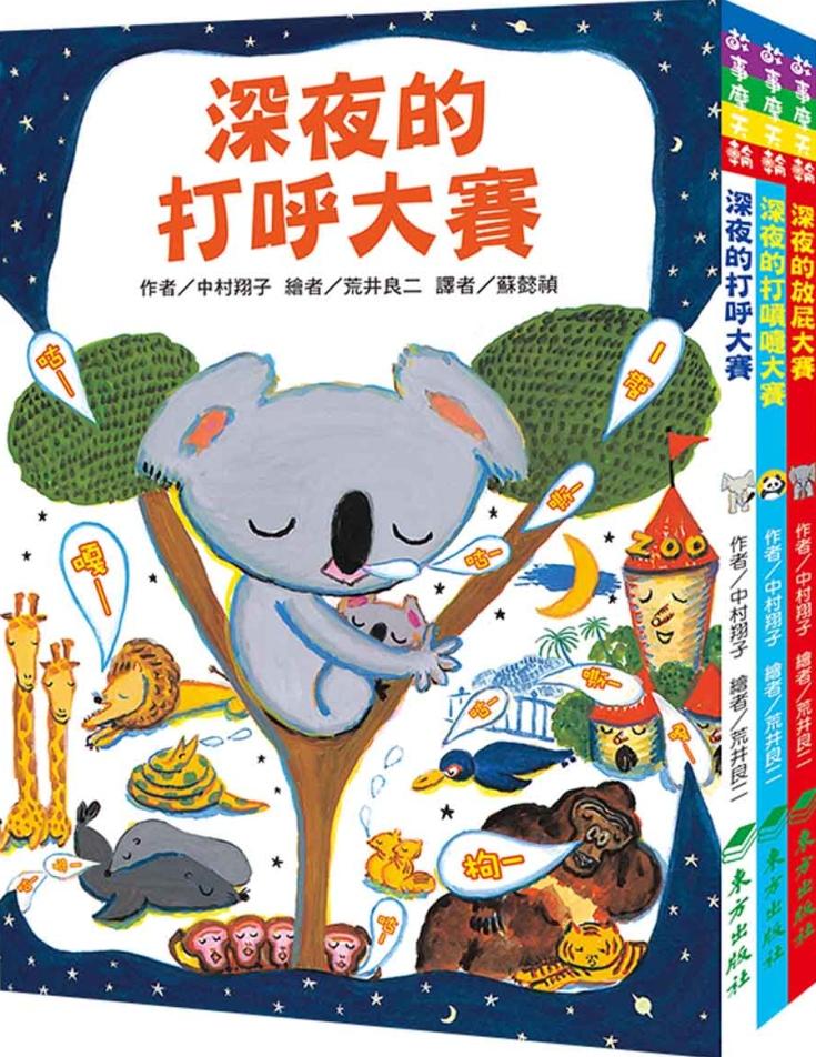 深夜的動物趣味大賽套書(3冊)